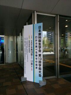 日本歯科衛生学会に参加してきました★