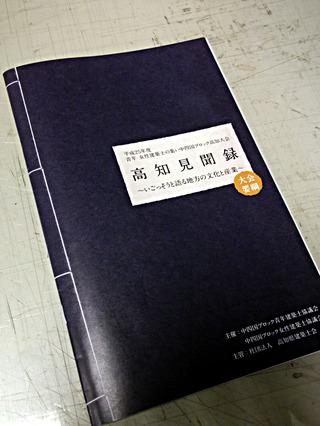 青年女性建築士の集い高知県大会 プロローグ編