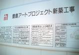豊島アートプロジェクト