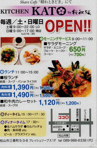 『kitchen Kato』OPENのお知らせ