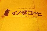 いただきもの イノダコーヒー編