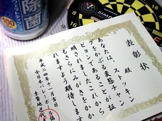ソフトバレー忘年会
