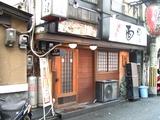 酉平さん三番町店