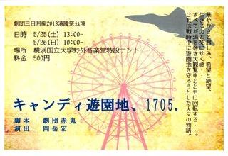 横浜からの便り 清陵祭のお知らせ