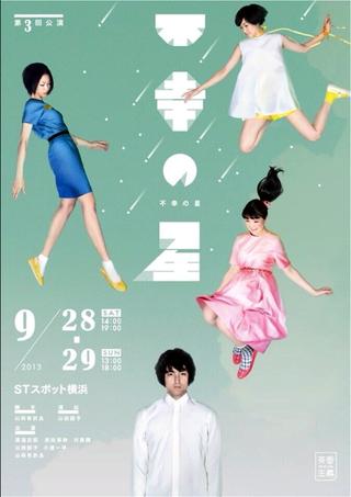 横浜からの便り マサの舞台「チャバニズム編」