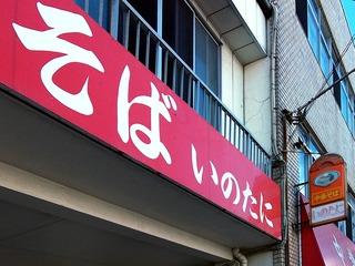 徳島ラーメン・再び