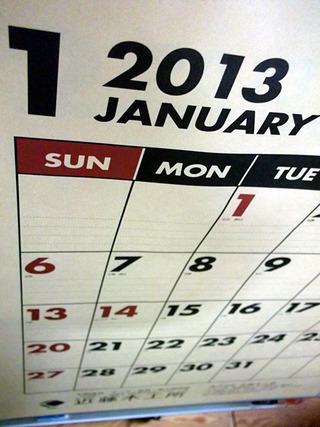 カレンダー届く