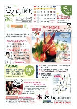 桜秋桜さんの『さくら便り』
