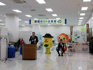 エミフルイベント「3R企業展」・初日