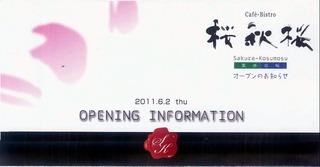 cafe-Bistro 桜秋桜 OPENのお知らせ