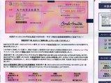 九千四百五拾萬円の小切手?