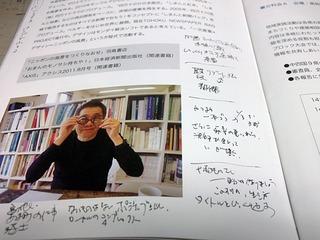 青年女性建築士の集い高知県大会 基調講演編