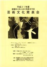 芸術文化発表会のお知らせ