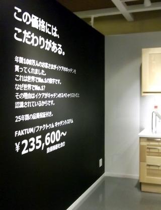 """人生初""""IKEA"""""""
