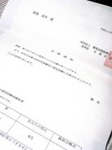 古民家鑑定士 資格取得への道 〜合格編