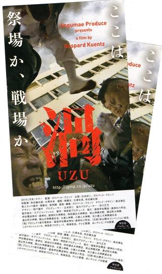 神輿ドキュメンタリー映画『渦』絶賛上映中!