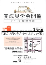 松前の家-O邸 完成見学会のお知らせ