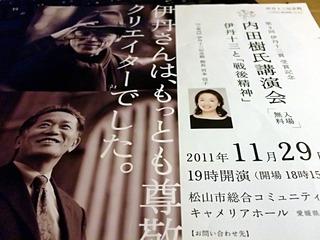 伊丹十三賞受賞記念講演会に行ってきました