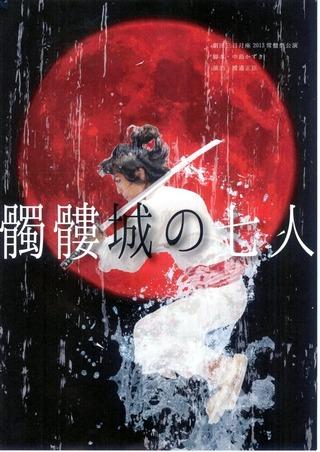 横浜からの便り 常磐祭公演上演中編