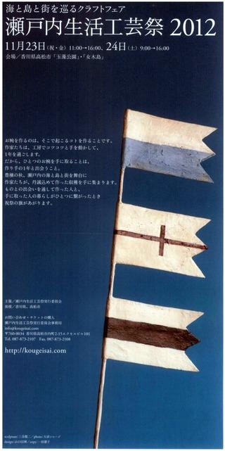 瀬戸内生活工芸祭のお知らせ