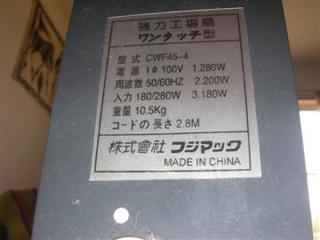 SANY3081 (Custom)
