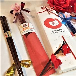箸名入れ卒園卒業祝記念品