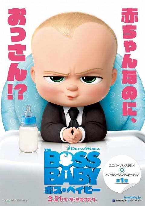 コメディとファンタジーのオモチャ箱『ボス・ベイビー』レビュー【ネタバレ無&有】