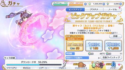 Screenshot_20200131-204424