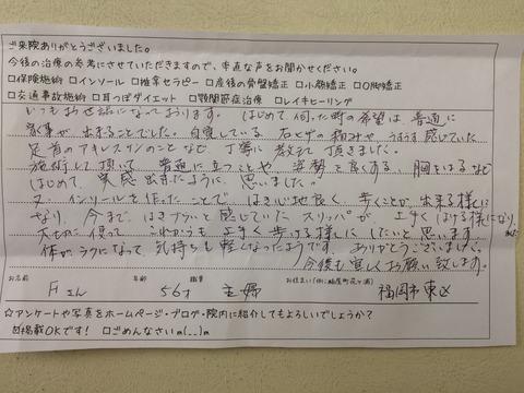 中村 富美子   治療