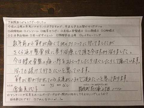 倉冨 美代子   治療