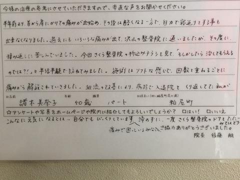 諸木 美奈子 (2)