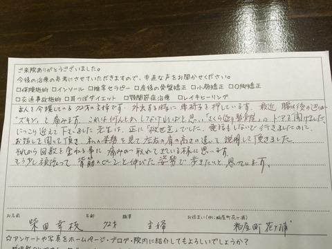 柴田 幸枝    治療