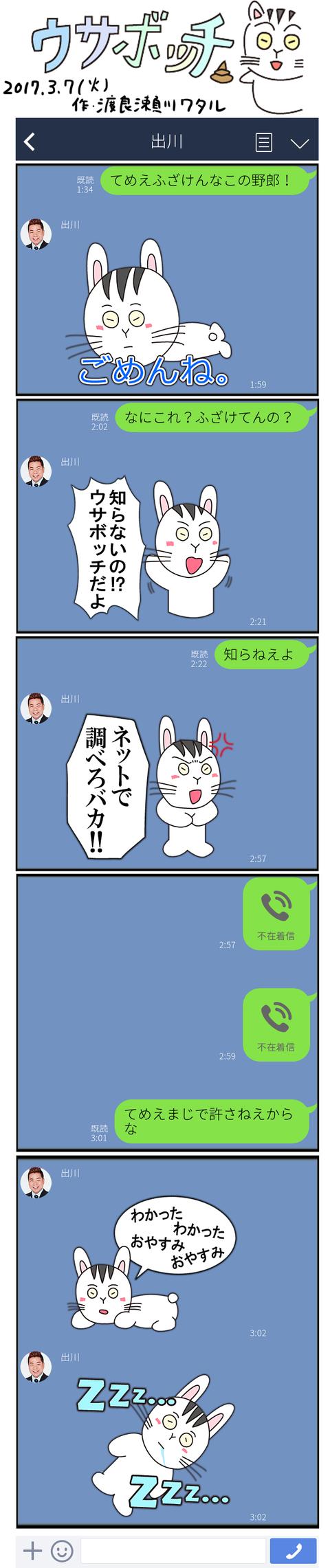 2017_3_7(1)