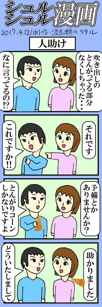 2017_4_12