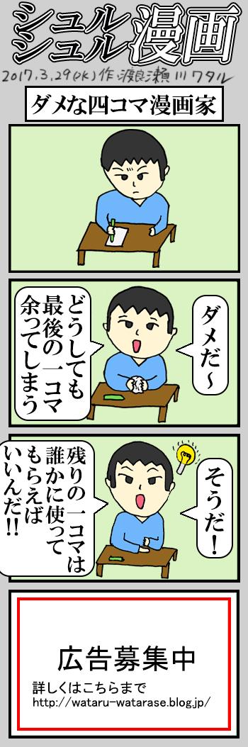 2017_3_29