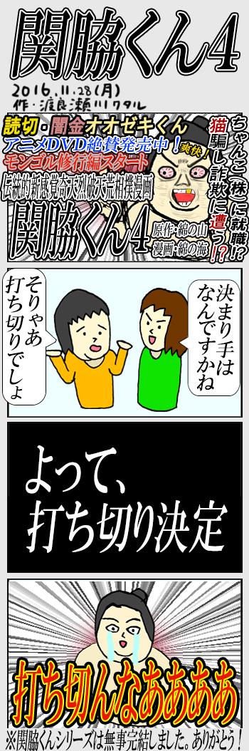 2016_11_28