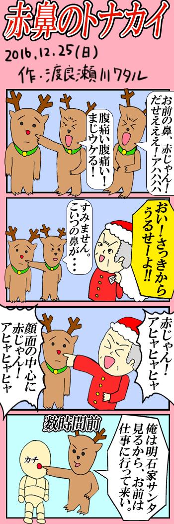2016_12_25