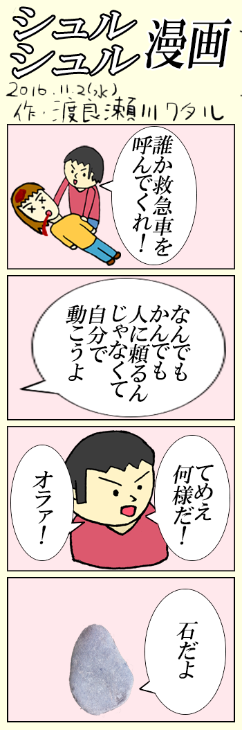 2016_11_02