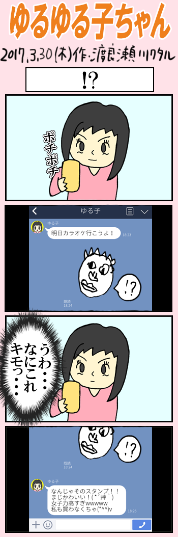 2017_3_30