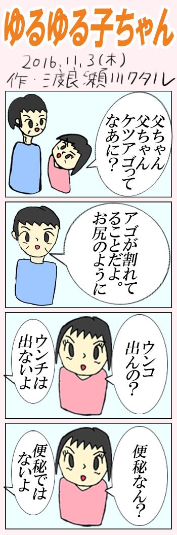 2016_11_03