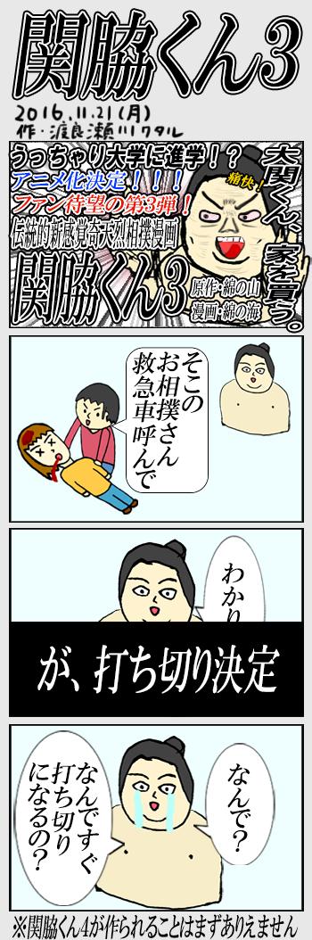 2016_11_21