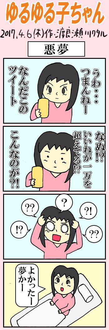 2017_4_6