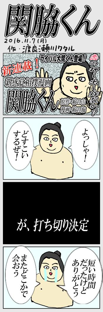 2016_11_07