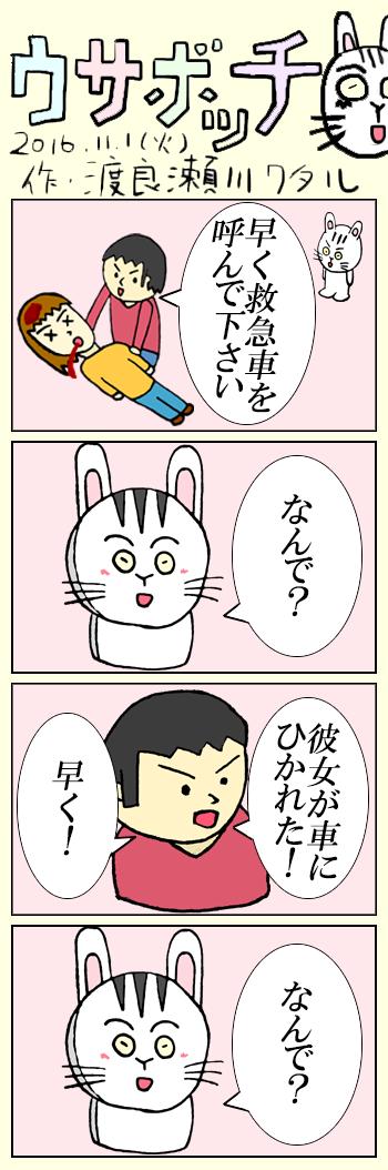 2016_11_01