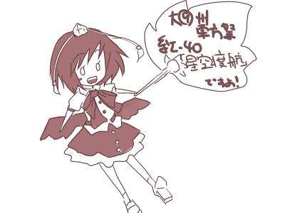 091115日用文ちゃん