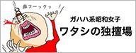 watashinodokusenjou