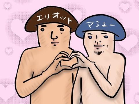 ゲイカップル