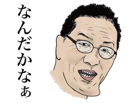 Kai Atoh