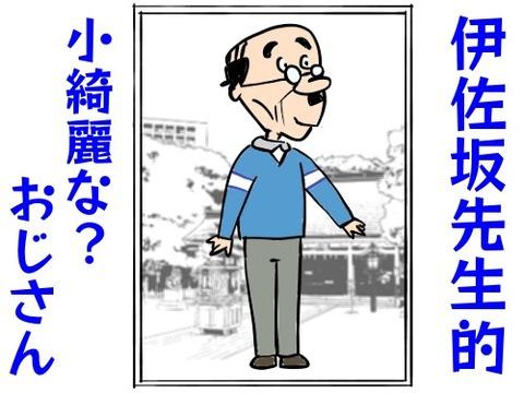 伊佐坂先生
