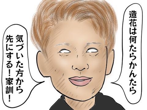 森崎ウィン